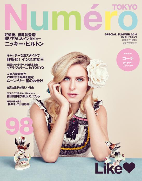 Numero TOKYO 特別号(2016年7月号増刊) ニッキー・ヒルトン独占カバーバージョン拡大写真