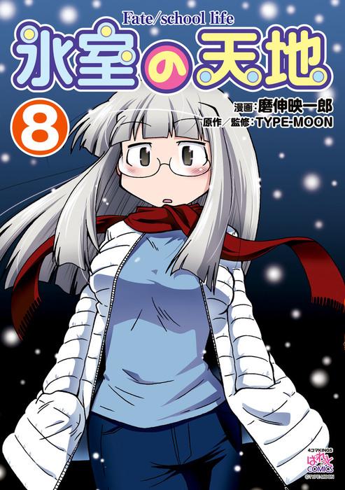 氷室の天地 Fate/school life: 8拡大写真