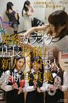 鬼畜カラオケ店長投稿! 新人バイト3人禁断写真集