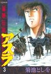 蓮華伝説アスラ(3)-電子書籍