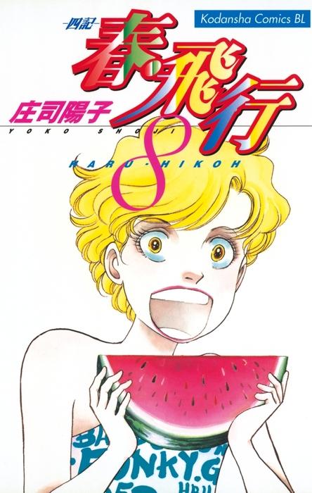 春・飛行(8)-電子書籍-拡大画像