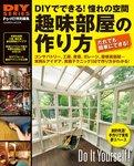 趣味部屋の作り方-電子書籍