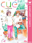 cue―初恋短編集―-電子書籍