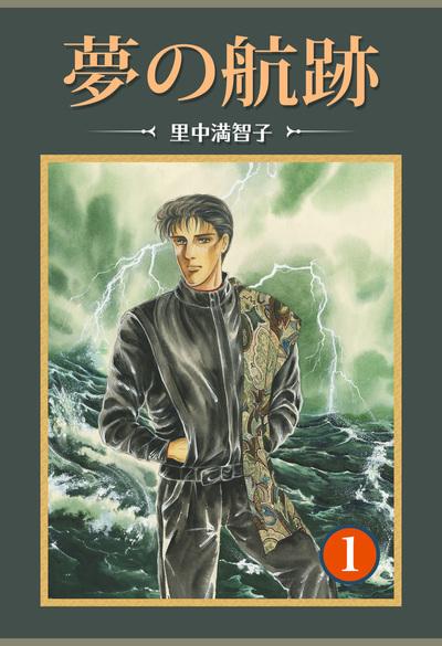 夢の航跡 1巻-電子書籍