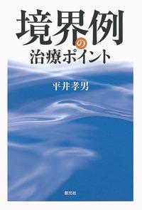 境界例の治療ポイント-電子書籍