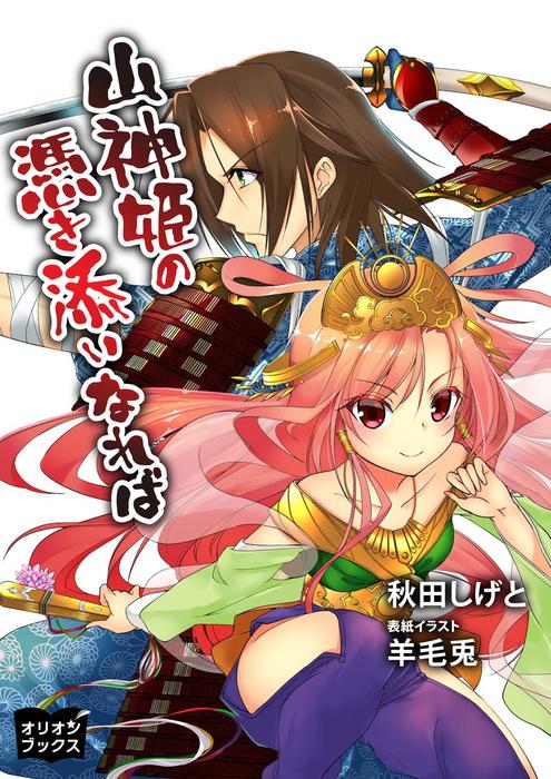 山神姫の憑き添いなれば-電子書籍-拡大画像