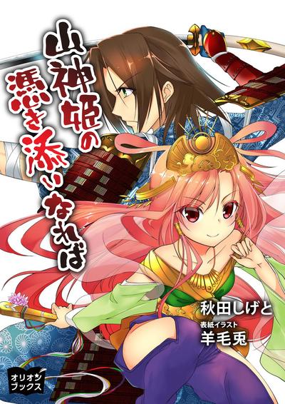山神姫の憑き添いなれば-電子書籍