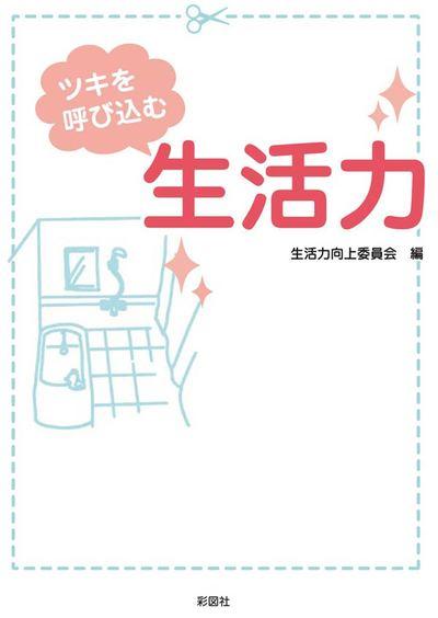 ツキを呼び込む 生活力-電子書籍
