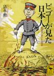 ビゴーが見た日本人 諷刺画に描かれた明治-電子書籍