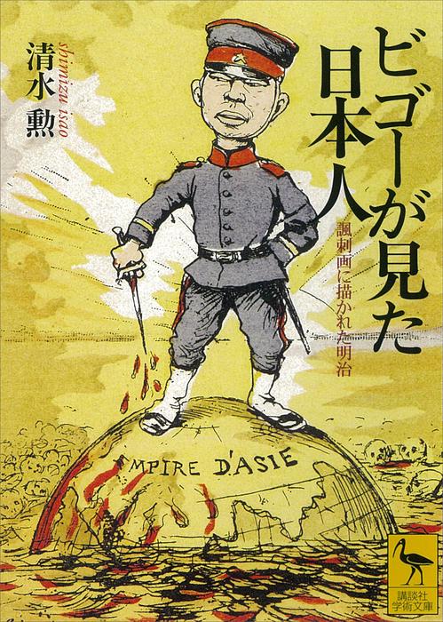 ビゴーが見た日本人 諷刺画に描かれた明治拡大写真