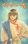 イティハーサ(2)-電子書籍