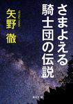 さまよえる騎士団の伝説-電子書籍