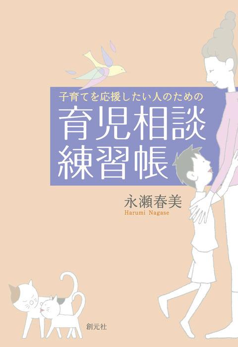 子育てを応援したい人のための育児相談練習帳拡大写真
