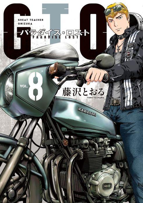 GTO パラダイス・ロスト(8)-電子書籍-拡大画像