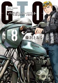 GTO パラダイス・ロスト(8)-電子書籍