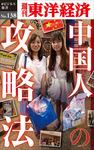 中国人の攻略法―週刊東洋経済eビジネス新書No.138-電子書籍