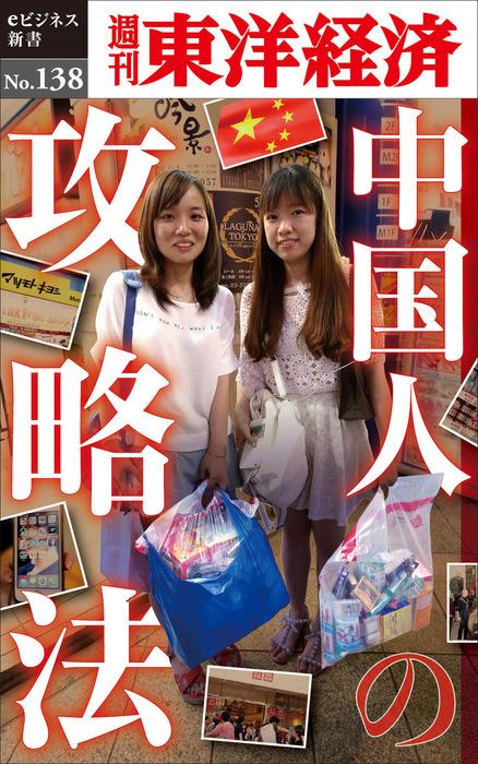 中国人の攻略法―週刊東洋経済eビジネス新書No.138-電子書籍-拡大画像