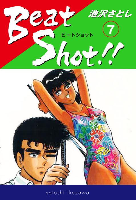 Beat Shot!!(7)拡大写真
