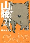 山賊ダイアリー(2)-電子書籍
