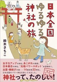 日本全国ゆるゆる神社の旅-電子書籍