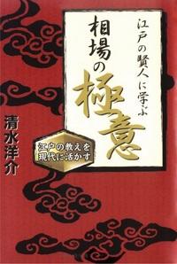 江戸の賢人に学ぶ相場の「極意」-電子書籍