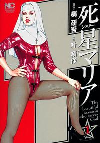 死星(シスター)マリア 1