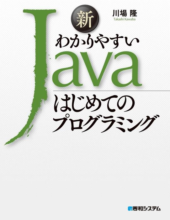 新わかりやすいJava はじめてのプログラミング拡大写真