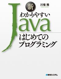 新わかりやすいJava はじめてのプログラミング-電子書籍
