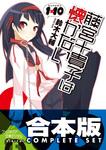 【合本版】1×10藤宮十貴子は懐かない 全5巻-電子書籍