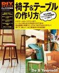 椅子&テーブルの作り方-電子書籍