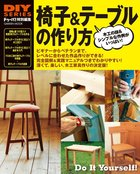 学研ムック DIYシリーズ