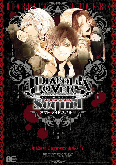 DIABOLIK LOVERS Sequel アヤト・ライト・スバル編-電子書籍