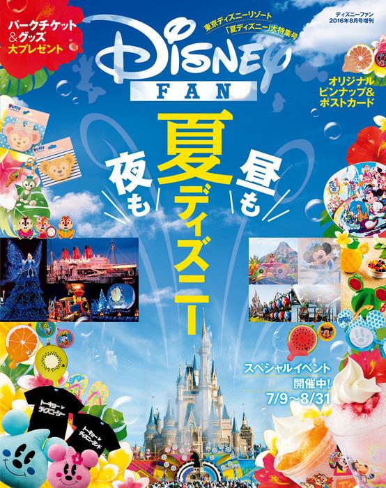 ディズニーファン2016年8月号増刊 「夏ディズニー」大特集号拡大写真
