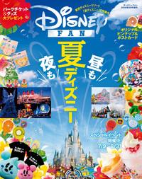 ディズニーファン2016年8月号増刊 「夏ディズニー」大特集号