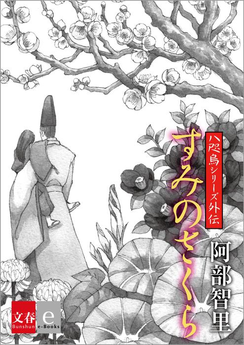 八咫烏シリーズ外伝 すみのさくら【文春e-Books】-電子書籍-拡大画像