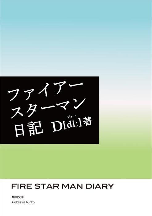 ファイアースターマン日記-電子書籍-拡大画像