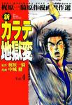 新カラテ地獄変 4-電子書籍