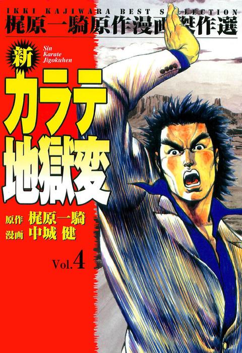 新カラテ地獄変4-電子書籍-拡大画像