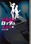 金魚島にロックは流れる(1)-電子書籍