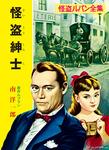怪盗ルパン全集(2) 怪盗紳士-電子書籍