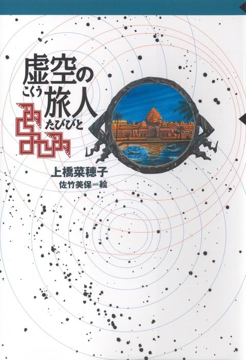 守り人シリーズ電子版 4.虚空の旅人拡大写真