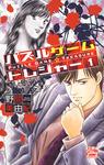 パズルゲーム☆トレジャー 1巻-電子書籍