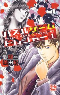 パズルゲーム☆トレジャー 1巻