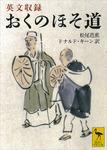 英文収録 おくのほそ道-電子書籍