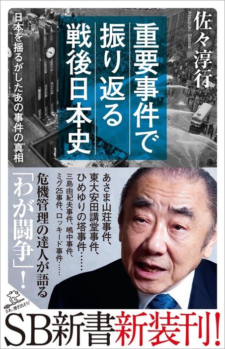 重要事件で振り返る戦後日本史 日本を揺るがしたあの事件の真相拡大写真