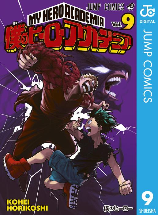 僕のヒーローアカデミア 9-電子書籍-拡大画像