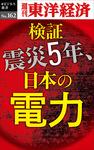 検証 震災5年、日本の電力―週刊東洋経済eビジネス新書No.162-電子書籍