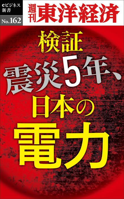 検証 震災5年、日本の電力―週刊東洋経済eビジネス新書No.162拡大写真