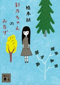 彩乃ちゃんのお告げ-電子書籍