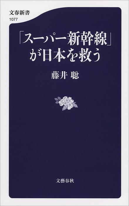 「スーパー新幹線」が日本を救う-電子書籍-拡大画像
